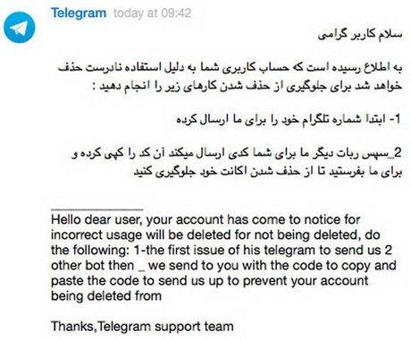 15 9 7 741441441581990887 526333 116 - شیوه هک شدن در تلگرام / عکس