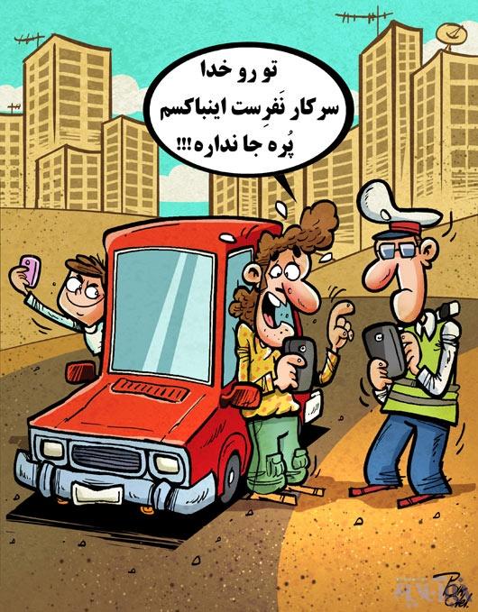 15 9 9 85736alireza pakdel cartoon khabar new 1 کاریکاتور/ پیامکهای جدید پلیس!