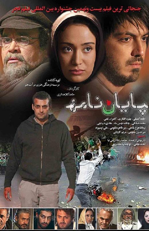 پوستر فیلم سینمایی «پایان نامه»