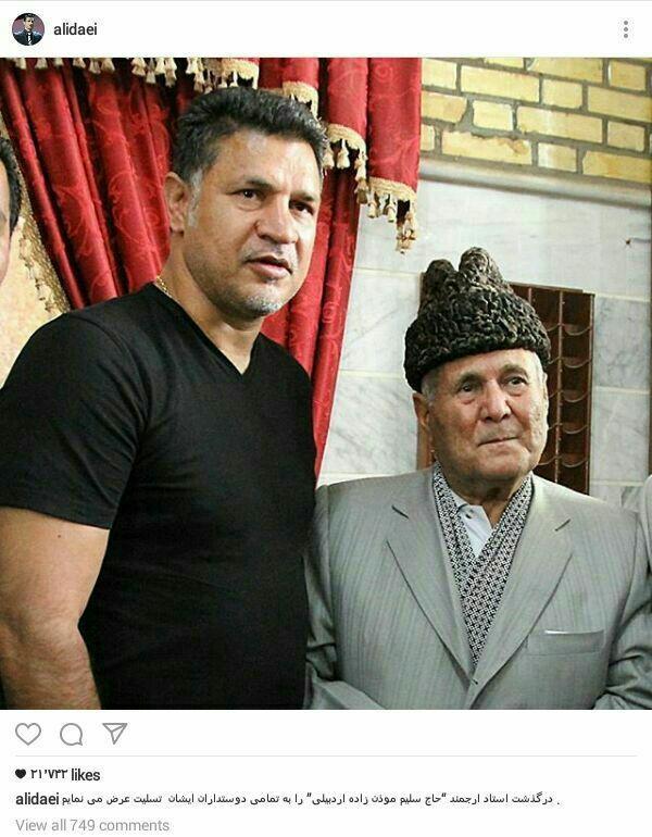 16 11 22 145145photo 2016 11 22 14 38 22 - واکنش علی دایی به درگذشت سلیم مؤذنزاده