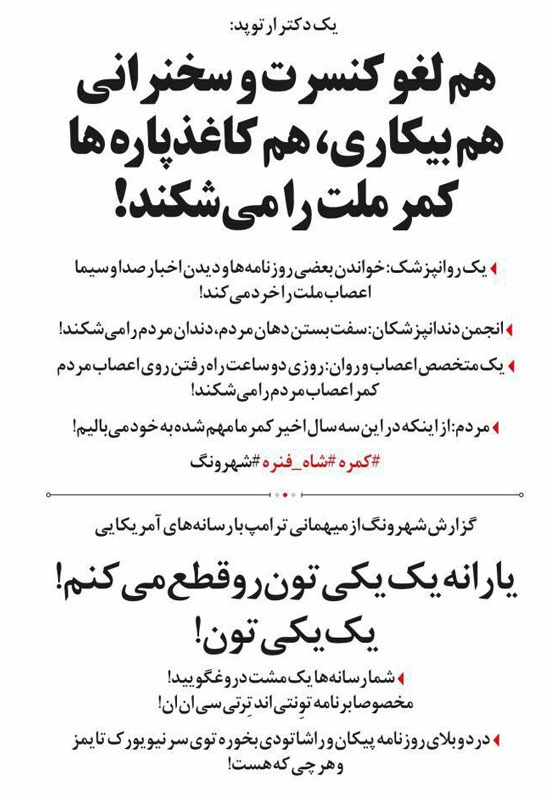 جدیدترین متلک یک روزنامه به کیهان را ببینید!