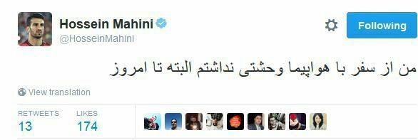 واکنش مدافع پرسپولیس به سقوط هواپیمای تیم برزیلی