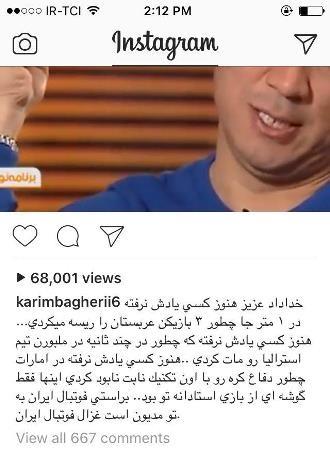 پیام کریم باقری برای غزال تیزپای ایران/هنوز کسی یادش نرفته چطور در 1 متر جا سه نفر را دریبل میزدی