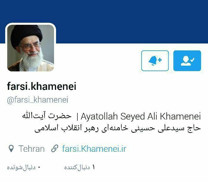 حساب توئیتر رهبر انقلاب