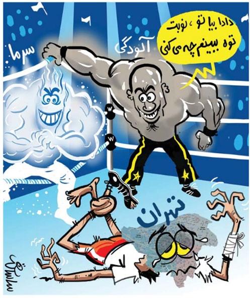 بیچاره تهران!