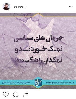 محسن رضایی به جناحهای سیاسی: نمک خوردید و نمکدان را شکستید/مدتی به استراحت بروید