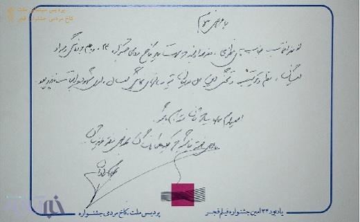 نوشته بهرام رادان برای مجید مظفری