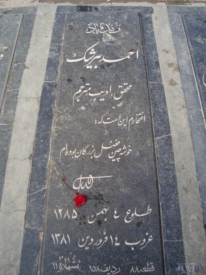 قبر احمد بیرشک