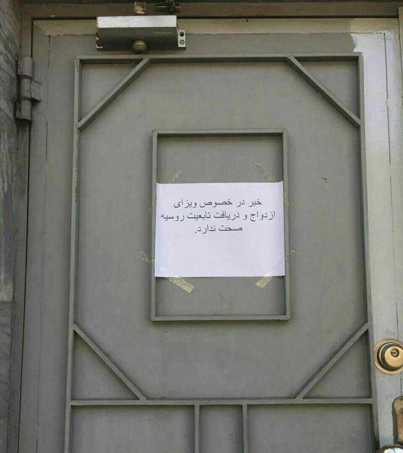 16 4 8 202837photo 2016 04 08 20 27 05 - سفارت روسیه در تهران برای مردان علاقمند به ازدواج، اطلاعیه زد/ عکس