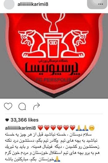 16 5 13 214119photo 2016 05 13 21 35 10 - واکنش علی کریمی به پایان قصه لیگ!