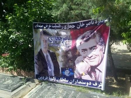 بنری که طرفداران فردین برای ناصر حجازی زدند
