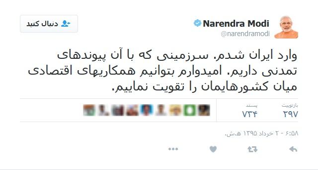 16 5 22 216214566418 650 - توئیت نخست وزیر هند به زبان فارسی لحظاتی قبل از سفر به تهران