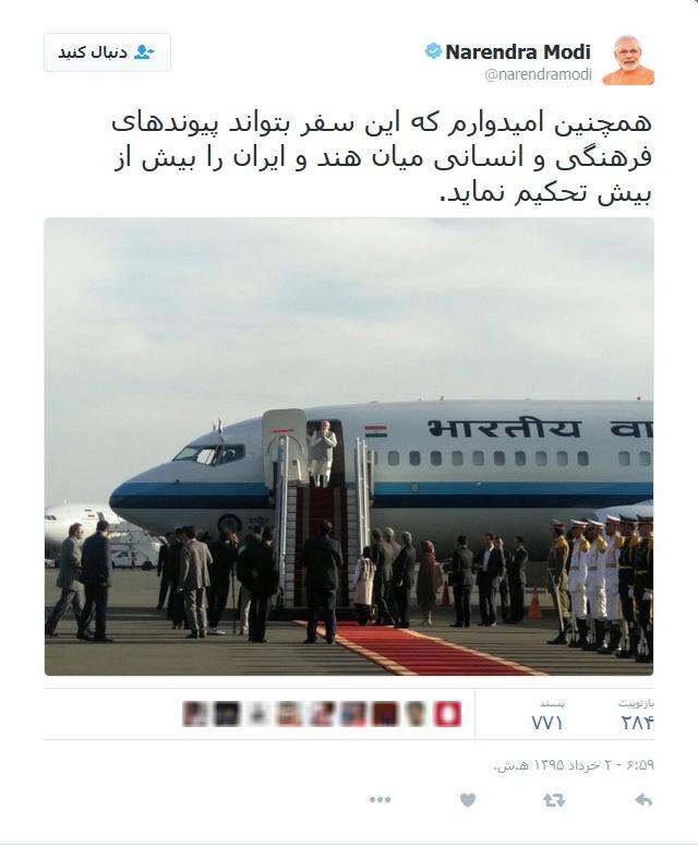 16 5 22 21774566419 663 - توئیت نخست وزیر هند به زبان فارسی لحظاتی قبل از سفر به تهران