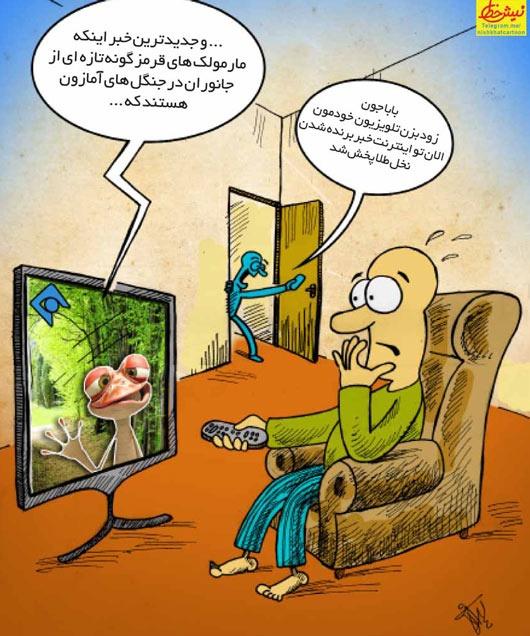 کاریکاتور/ تلویزیون و پخش مستقیم جشنواره کن!