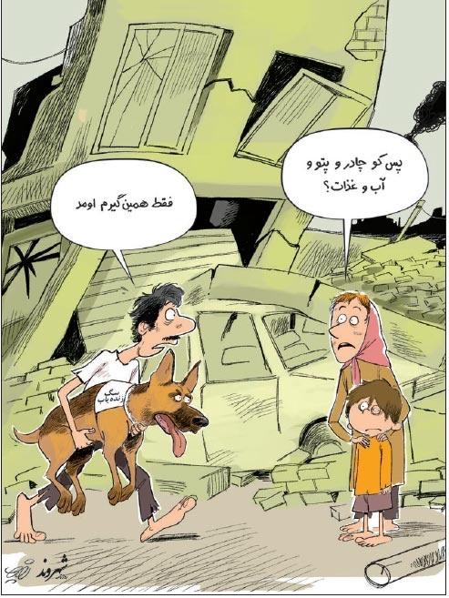 کاریکاتور/ فاجعه برای تهران!