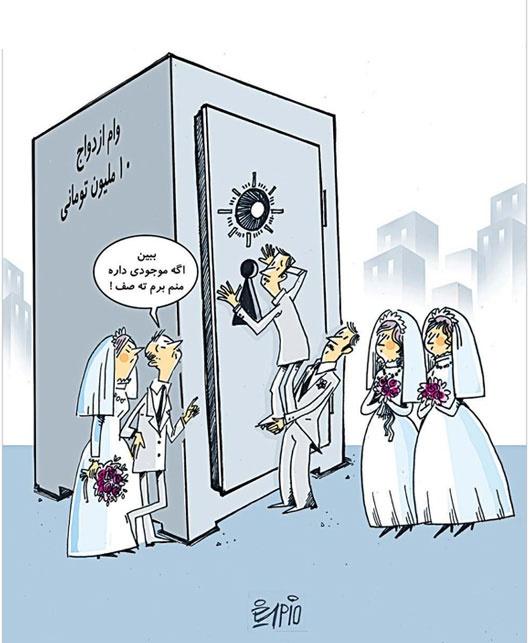 کاریکاتور/ عروس و دامادها به صف!