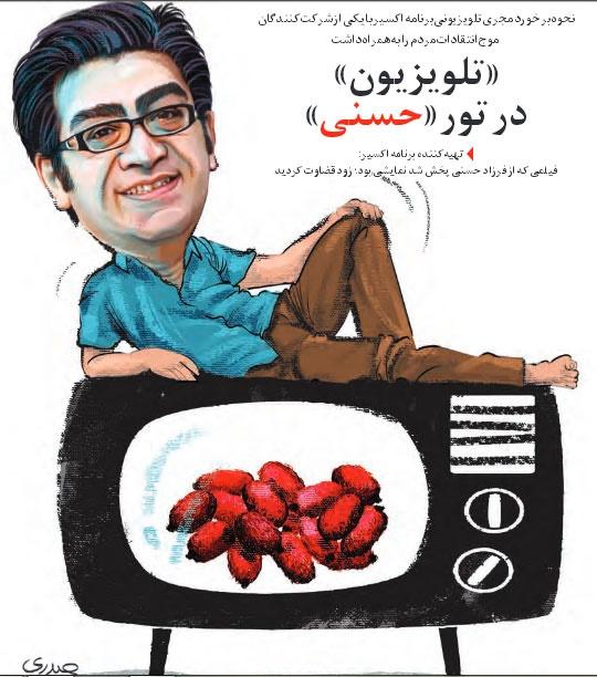 16 5 9 84047l5 - واکنش تصویری جالب یک روزنامه به فرزاد حسنی!