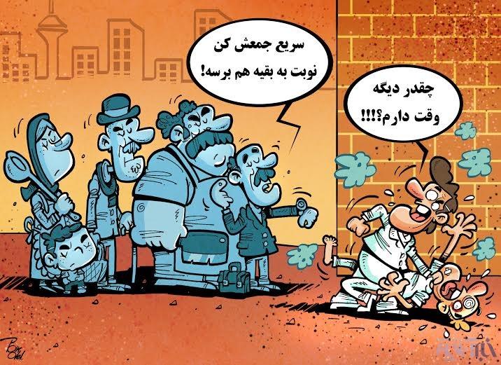 آمار بزن بزن در تهران!