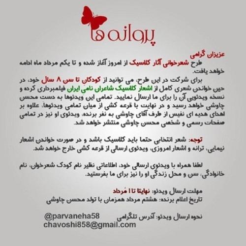 مسابقه شعر خوانی چاوشی