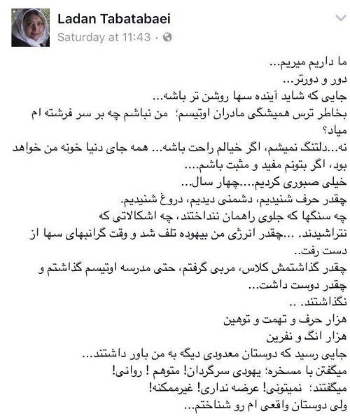 16 7 13 203912photo 2016 07 13 20 21 41 - لادن طباطبایی از ایران رفت