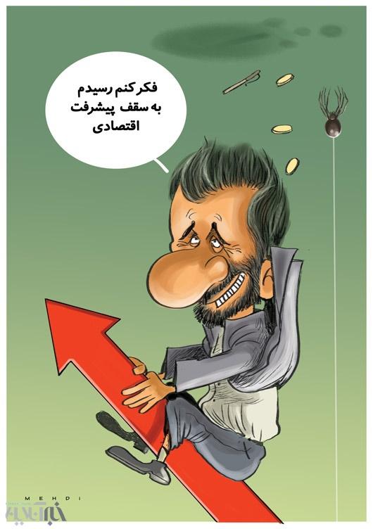16 7 23 7583718 - کاریکاتور/ احمدینژاد با ایران چه کرد؟