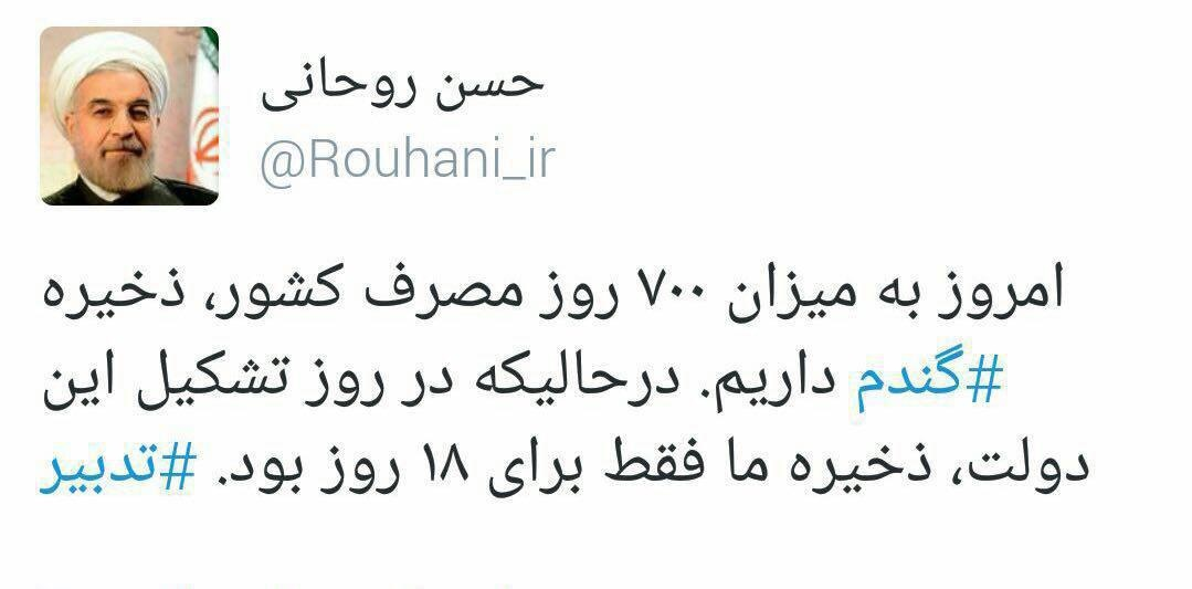دولت یازدهم,حسن روحانی