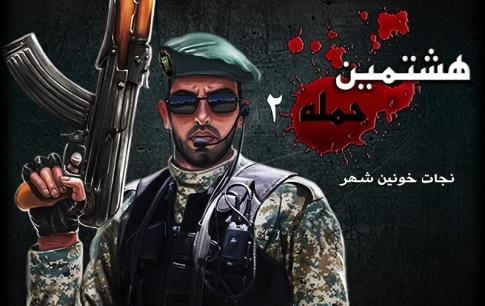 بازی موبایلی «هشتمین حمله 2» با موضوع دفاع از خرمشهر ساخته شد