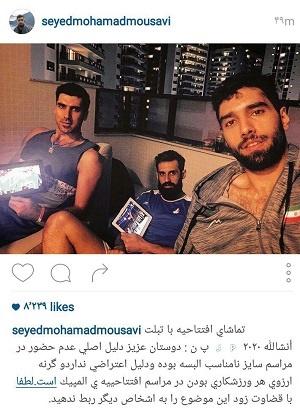 محمد موسوی دلیل جدیدی برای حاضر نشدن در رژه افتتاحیه اعلام کرد: لباس ها سایز نبود!