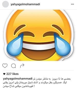 گل محمدی پاسخ آذری را اینگونه داد!