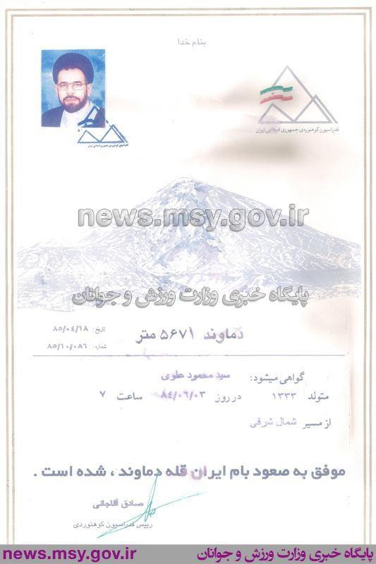 سند رسمی که نشان میدهد وزیر اطلاعات فاتح دماوند است