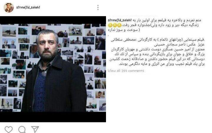 پست طعنه آمیز مجید صالحی در اینستاگرام!