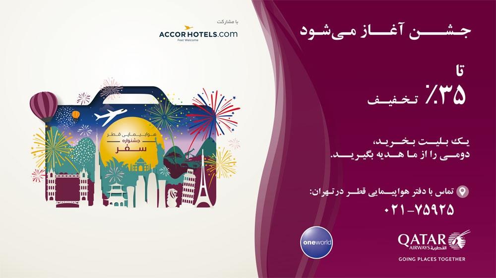 جشنواره سفر هواپیمایی قطر
