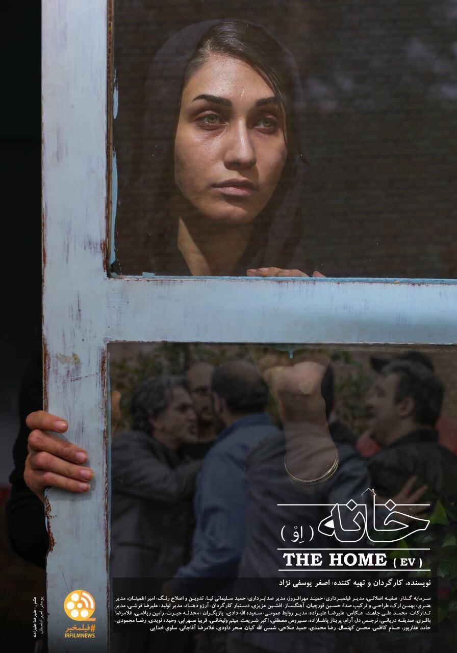 پوستر یکی از فیلمهای بخش مسابقه جشنواره فجر رونمایی شد/ عکس