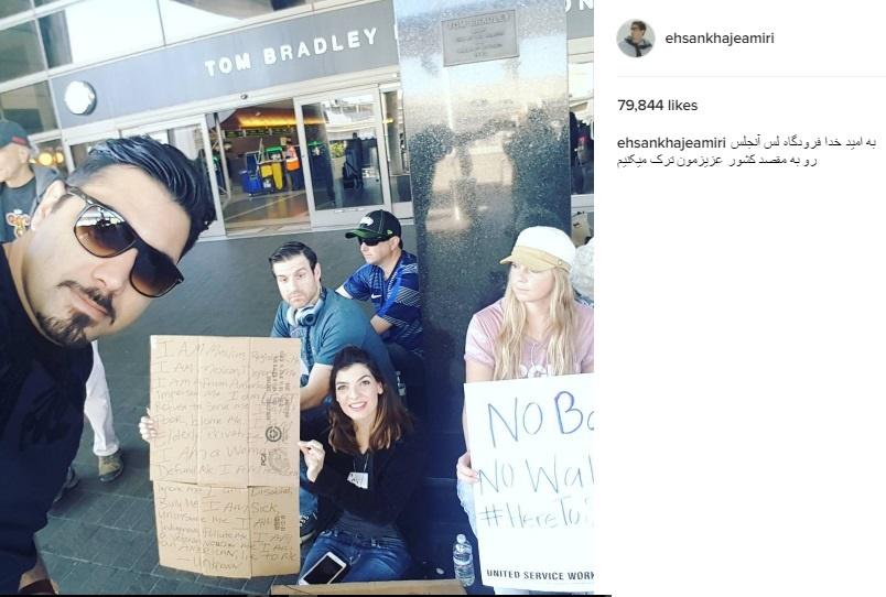 سلفی احسان خواجهامیری با معترضان آمریکایی در فرودگاه لسآنجلس+عکس