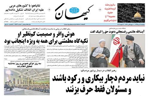 روزنامه کیهان پس از فوت هاشمی رفسنجانی