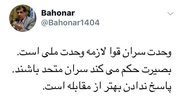 محمدرضا باهنر,سران سه قوه