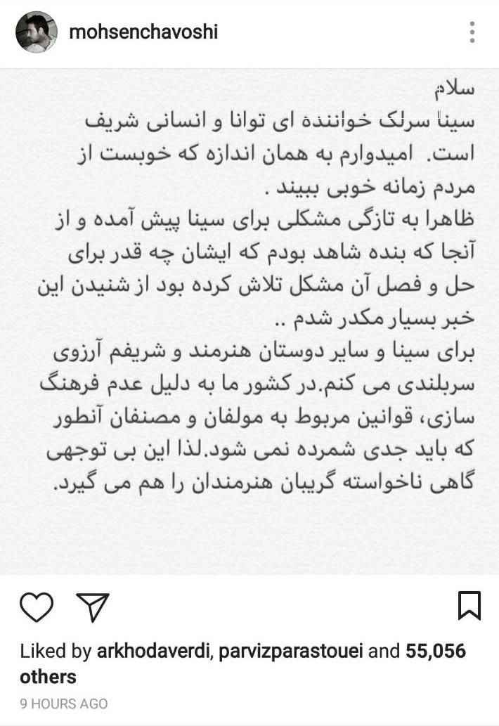 واکنش محسن چاوشی به محکومیت سینا سرلک/ عکس