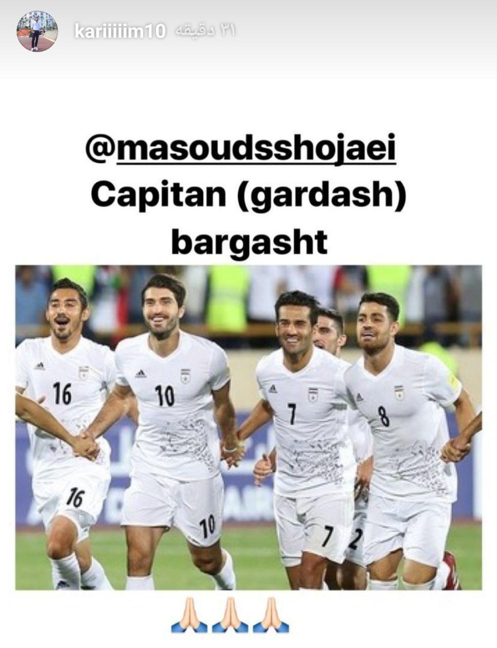 تیم ملی فوتبال ایران,مسعود شجاعی