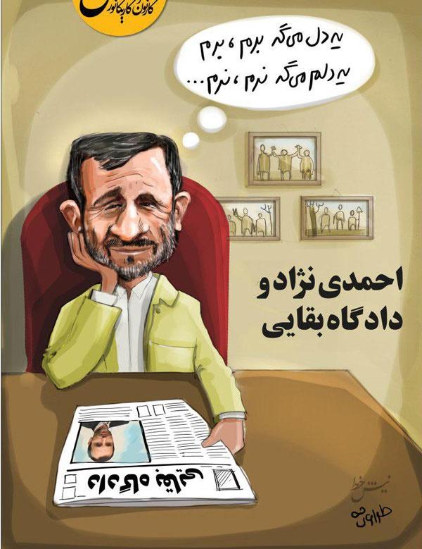 حمید رضا بقایی,کاریکاتور,محمود احمدی نژاد
