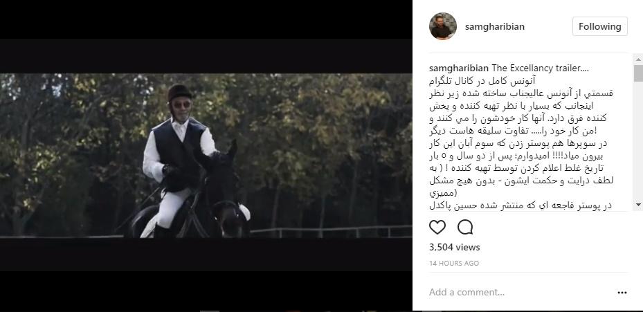 سخنان تند سام قریبیان درباره حواشی مجموعه «عالیجناب»/ عکس