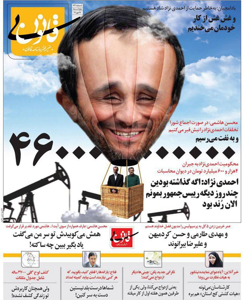 تخلف میلیاردی احمدی نژادی از اون لحاظ!             ,