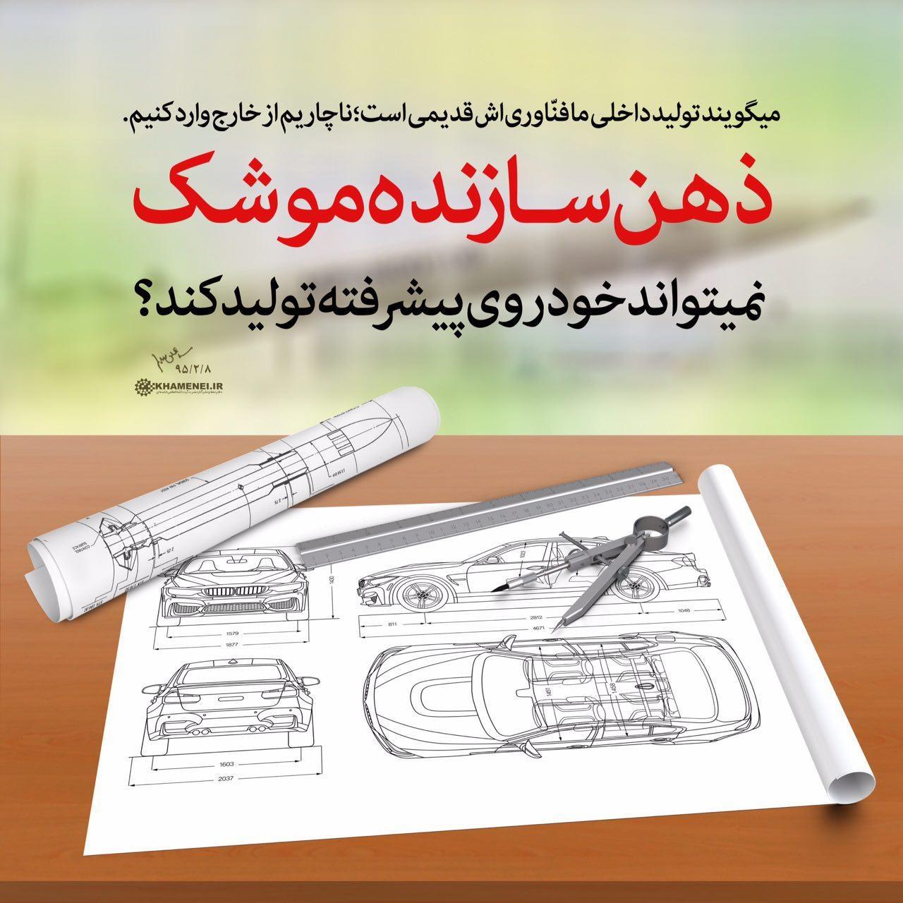 خودروسازان,آیتالله خامنهای رهبر معظم انقلاب