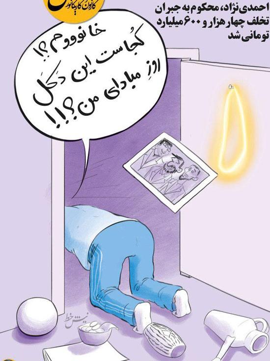 کاریکاتور,محمود احمدی نژاد