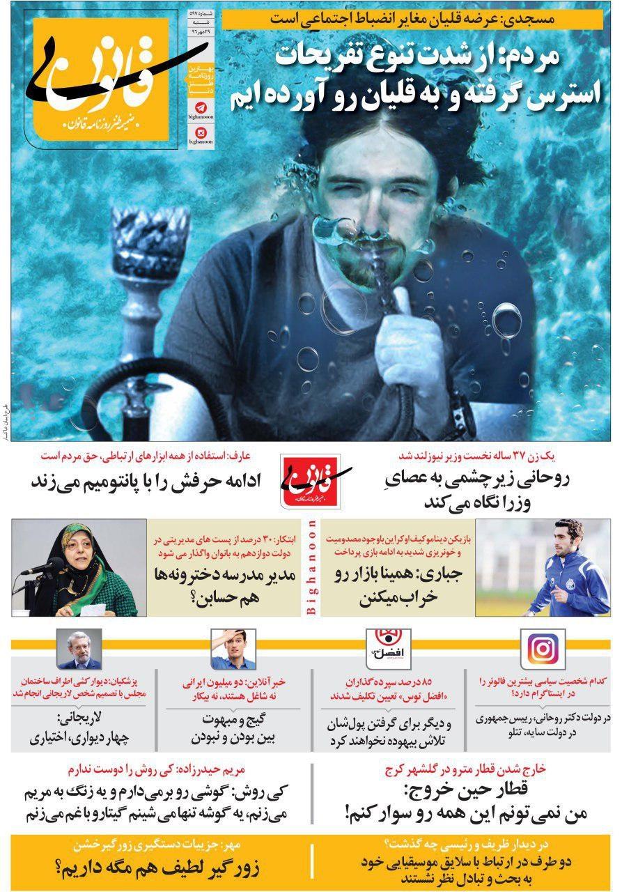 واکنش کیروش به مریم حیدرزاده+متلک به مجتبی جباری!             ,