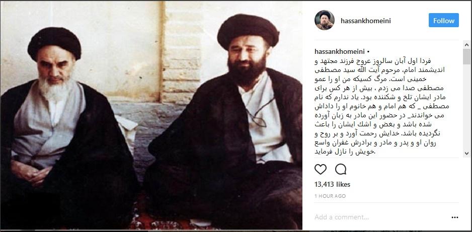 شهید سیدمصطفی خمینی,سید حسن خمینی,امام خمینی ره