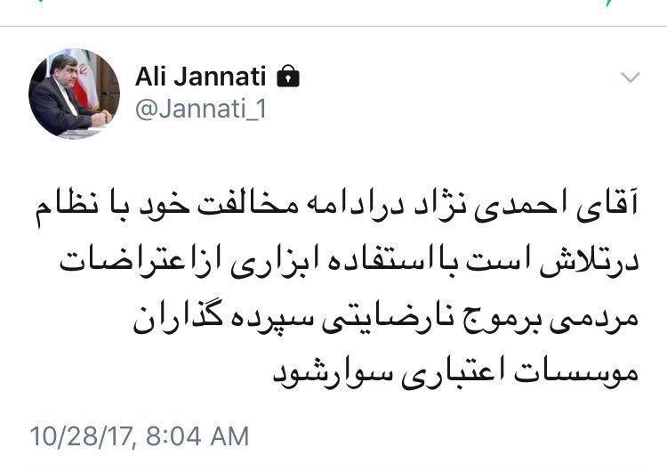 علی جنتی,محمود احمدی نژاد