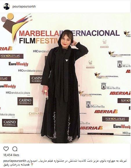 نتیجه تصویری برای دفاع مهراوه شریفی نیا از لباسش در جشنواره اسپانیا: می خواستم باحجاب و برازنده باشم