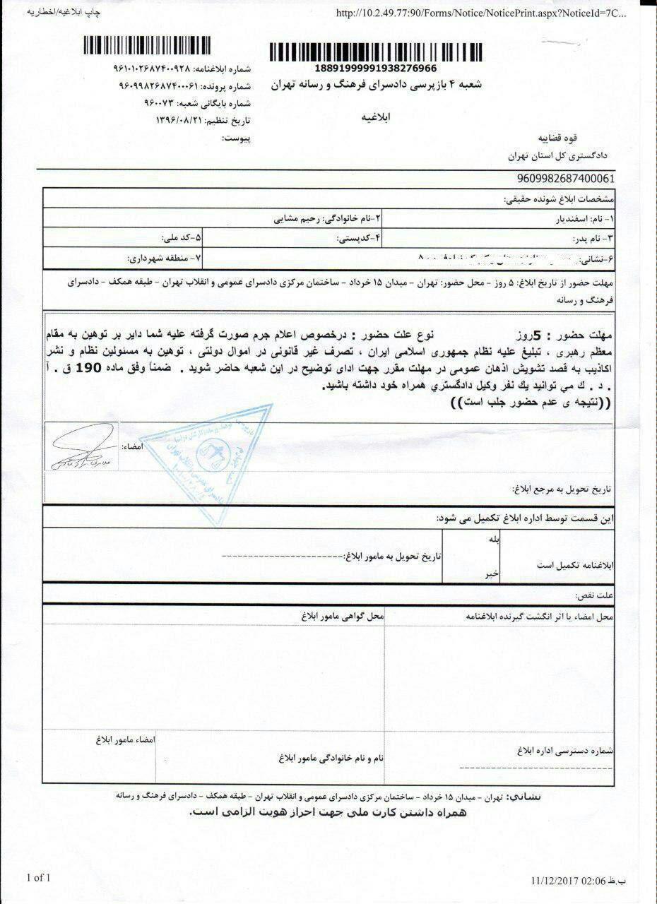 اسفندیار رحیم مشایی,دادگاه تجدید نظر
