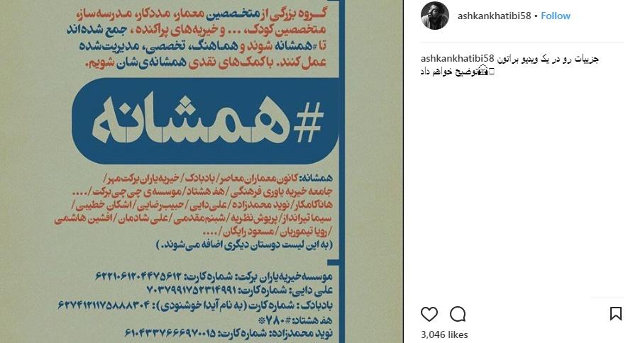 17 11 19 224253Untitled - همکاری علی دایی، نوید محمدزاده و ... برای بازسازی مناطق زلزلهزده