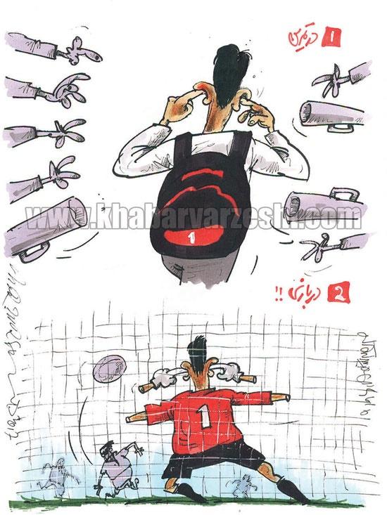 جدیدترین واکنش بیرانوند به اعتراض هواداران!/کاریکاتور